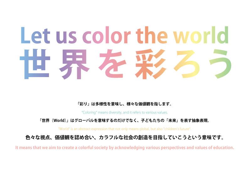 NPO法人日本ホームスクール支援協会